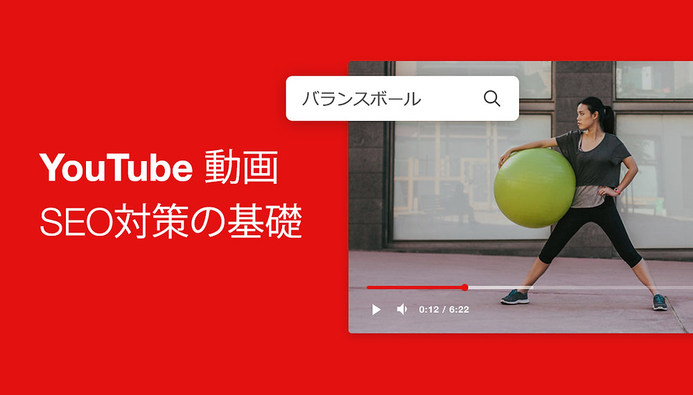 Youtube SEO対策のコツ
