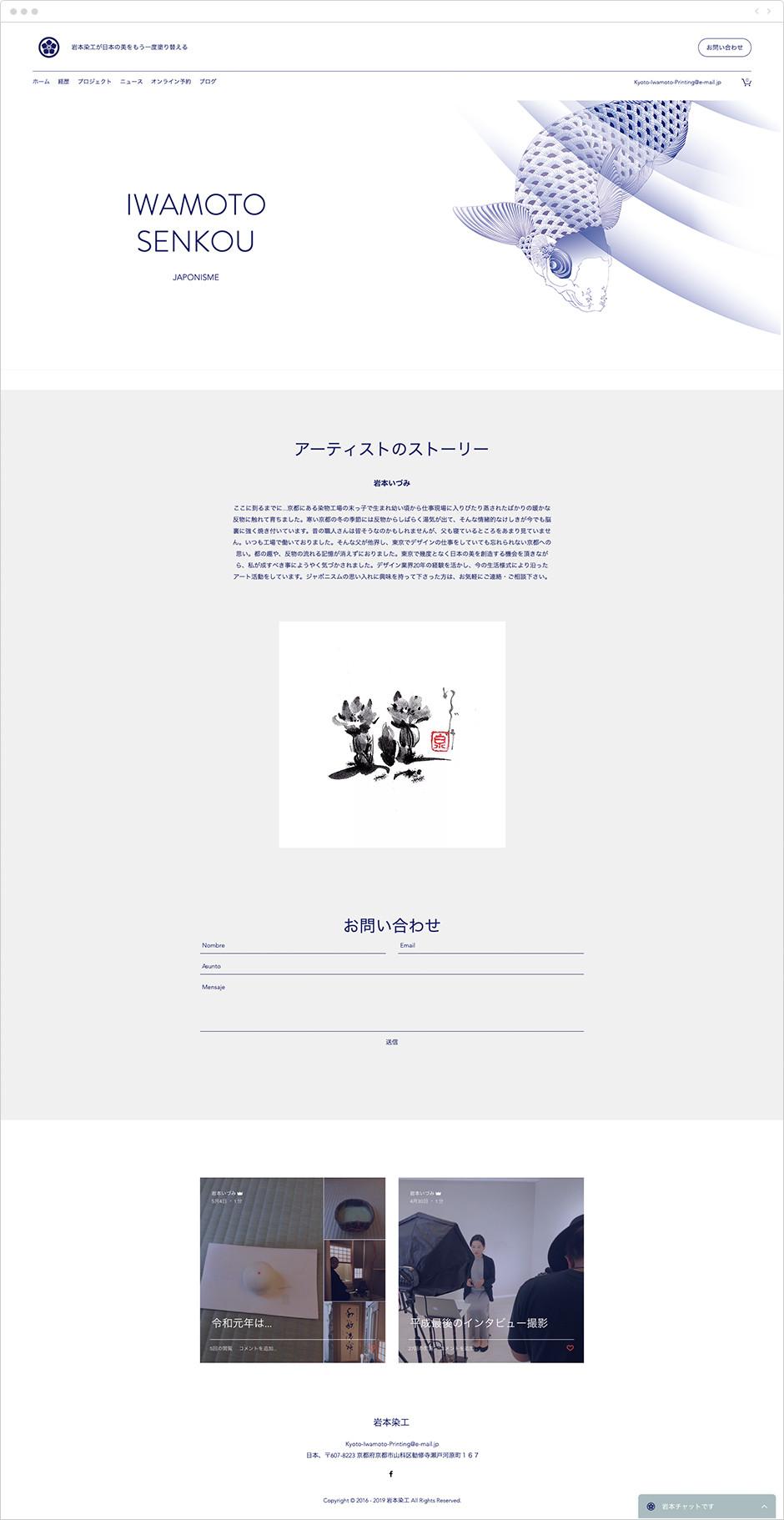 Wix ADI サイト事例 IWAMOTO SENKOU