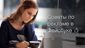 Реклама в Фейсбуке: советы и идеи для любого бюджета