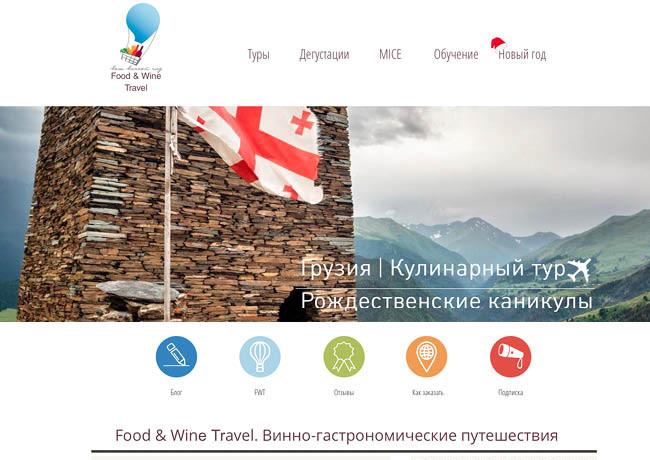 Food & Wine Travel Ваш винный гид