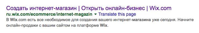 описание сайта в Google