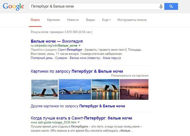 Секреты эффективного поиска в Google