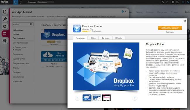 Приложение Dropbox