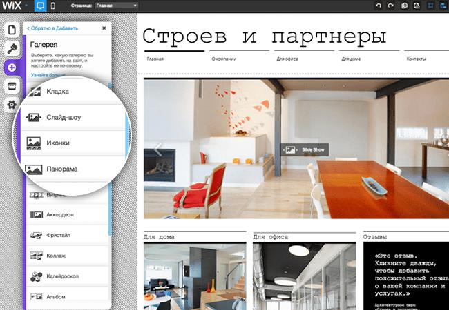 галереи изображений в редакторе Wix