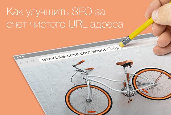 как улучшить SEO с помощи чистого URL адреса