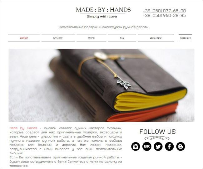 MadeByHands - стильные скетчбуки ручной работы