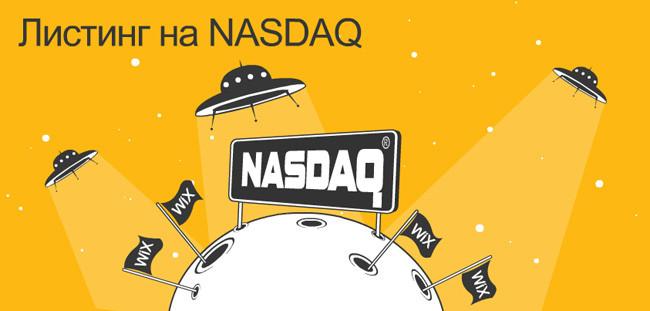 Wix выходит на биржу NASDAQ