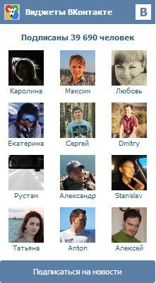 Виджет сообщества ВКонтакте