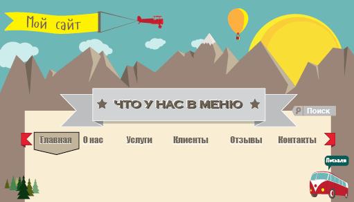 Новые возможности навигации по сайту (и пара полезных советов)