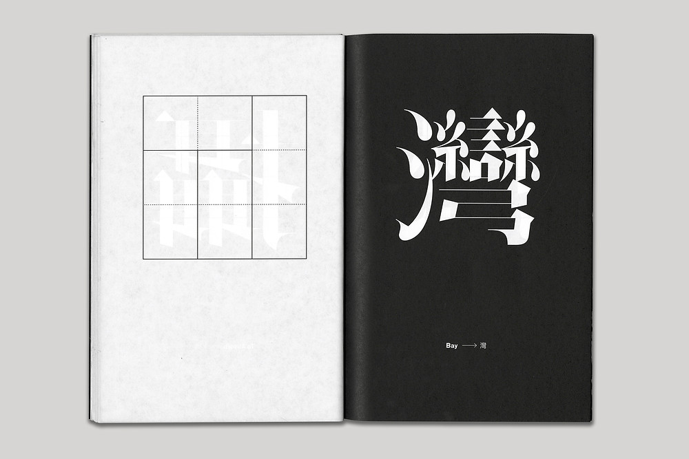 Print publication design examining Chinese typography