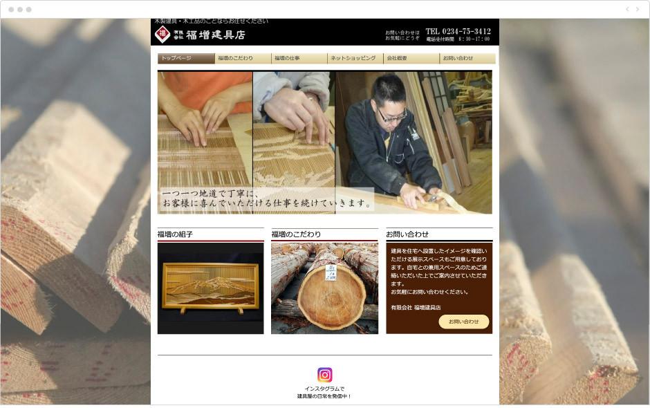 有限会社 福増建具店 ホームページ