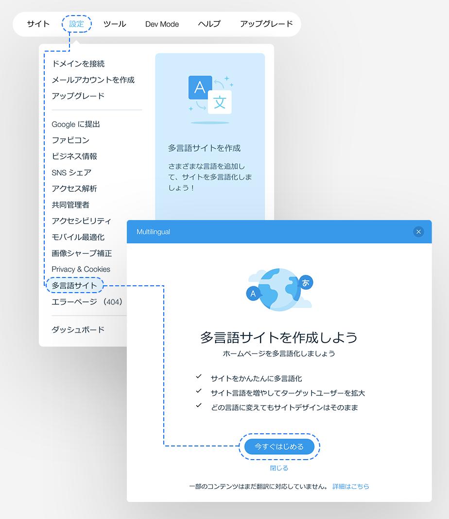多言語サイトの作成手順