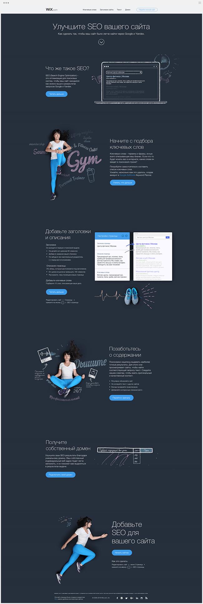 лендинг страница дизайн