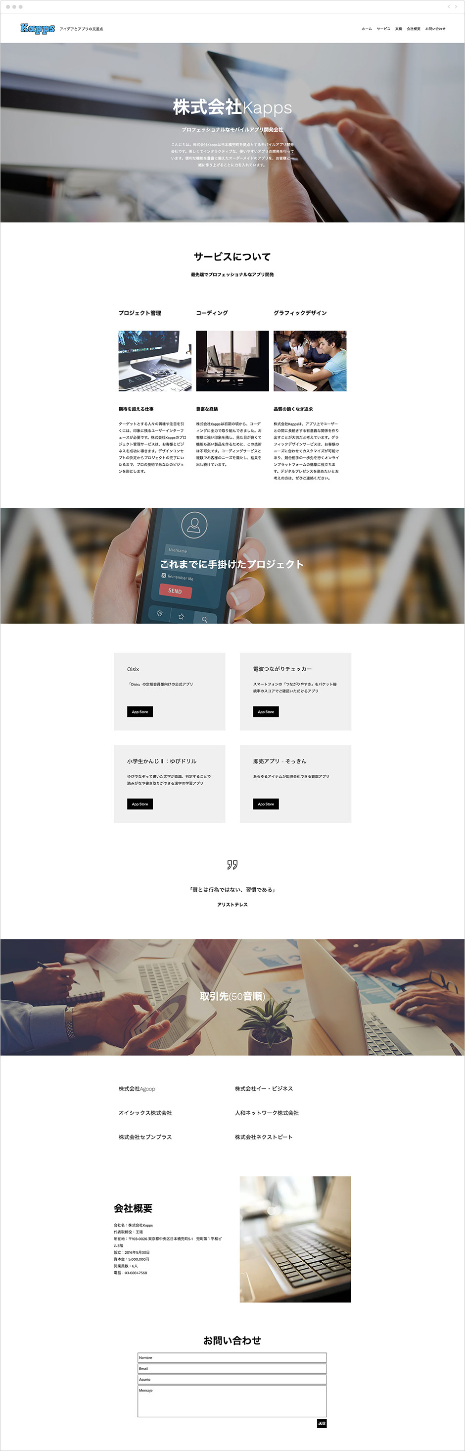 Wix ADI サイト事例 株式会社Kapps