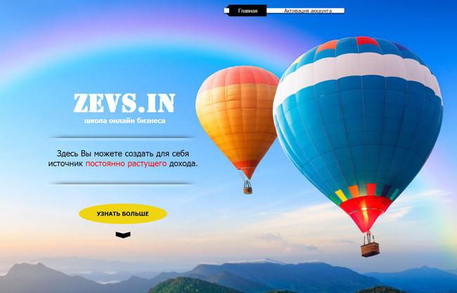 Школа онлайн-бизнеса Zevs.in