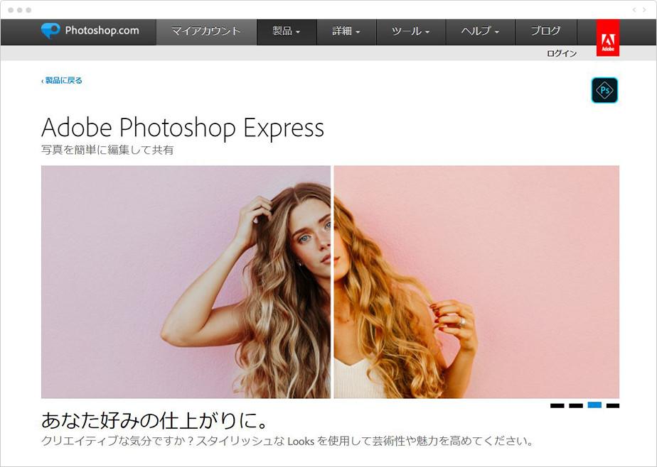 Adobe Photoshop Express(アドビ フォトショップ エクスプレス)