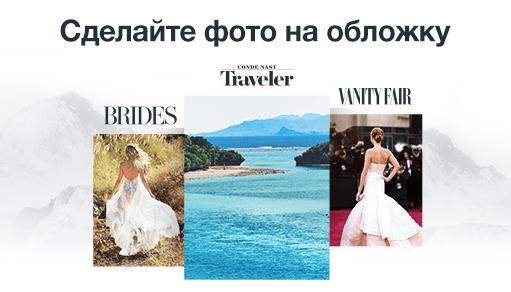 Снимите обложку для Conde Nast Traveler, Brides или станьте ассистентом на съемке Vanity Fair!