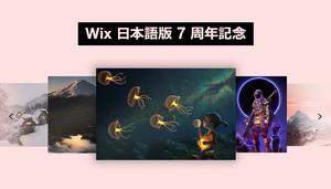 Wix 日本語版 7 周年記念キャンペーン