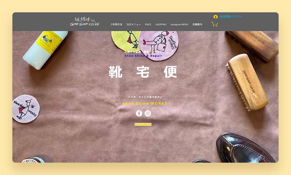 Wixで作られたShoe Shine WORKSのホームページ