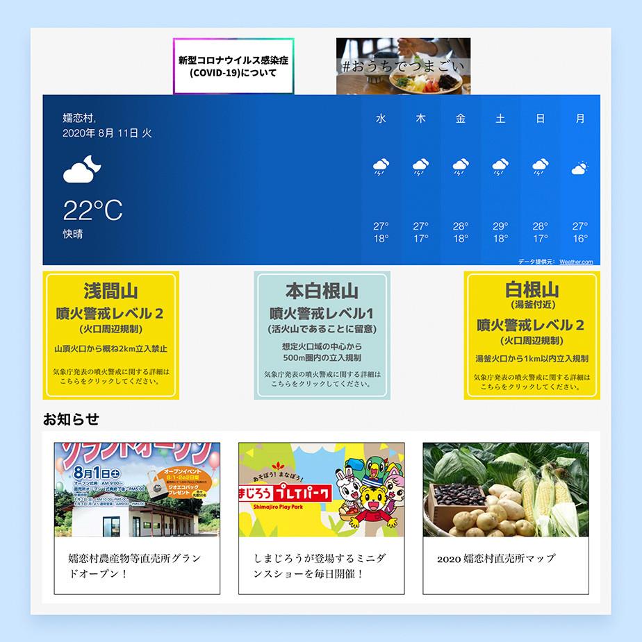 Wixで作られた嬬恋村観光協会のサイトのコロナ、浅間山に関する情報ページ