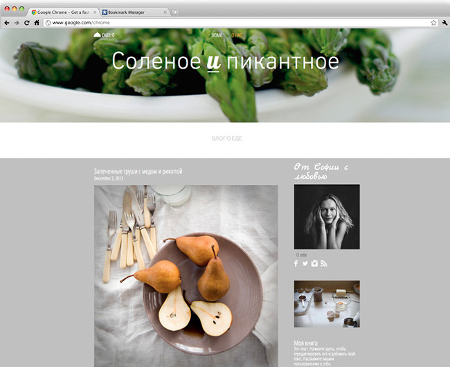 Шаблон для блога о еде