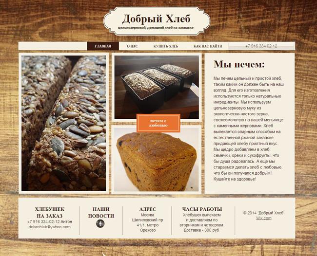 Cайт пекарни «Добрый хлеб»
