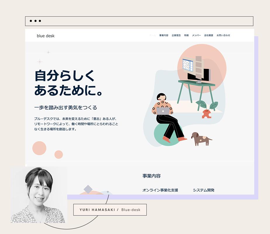 株式会社ブルーデスク濱嵜有理さんのホームページ