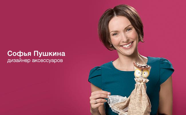 Софья Пушкина, дизайнер аксессуаров