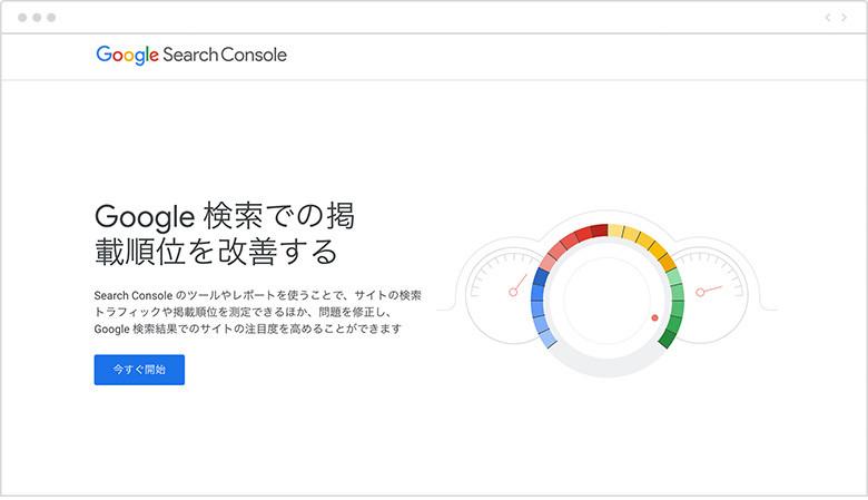 Googleサーチコンソールのページ