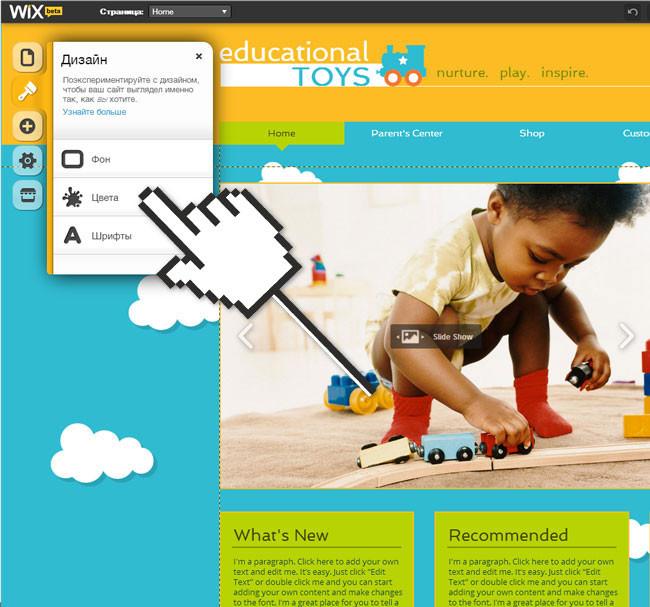 Нажмите на иконку Дизайн и выберите опцию Цвета