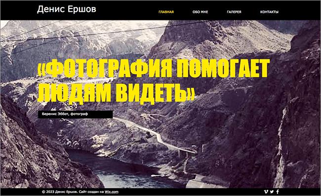Крупные изображения и шрифты в шаблоне для фотосайта