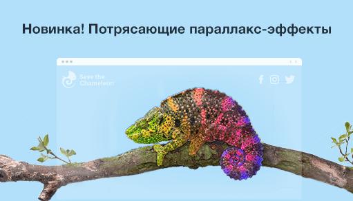 Новые параллакс-эффекты: еще больше красоты на вашем сайте