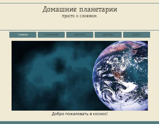 Дорога в небо - домашние планетарии для покорителей звезд