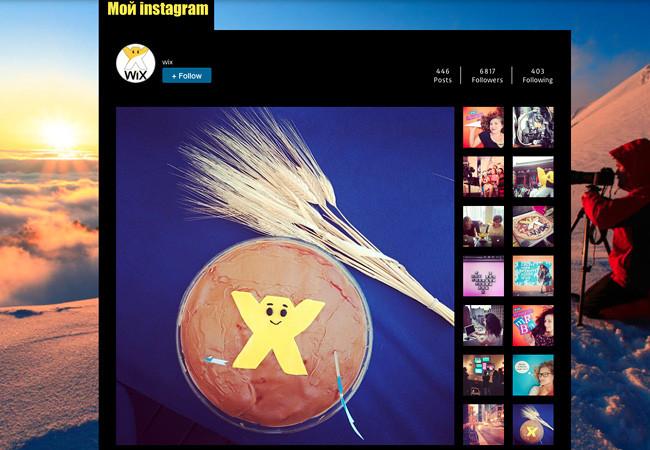 Редактор Wix: встроенная лента новостей из Instagram