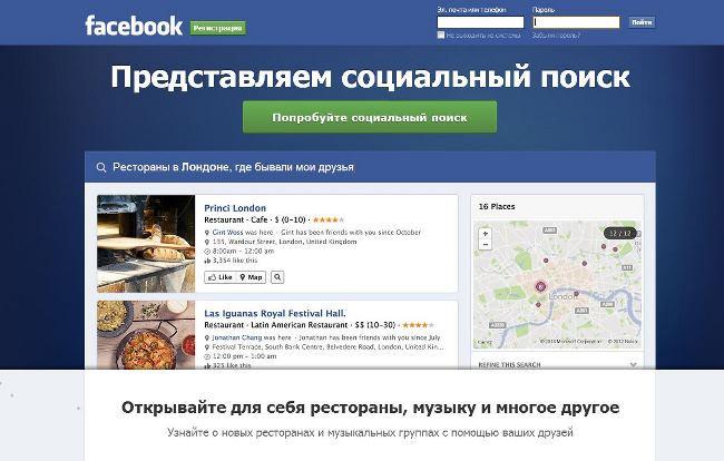 Социальный поиск в Facebook