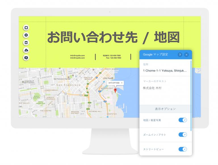 Googleマップのカスタマイズ