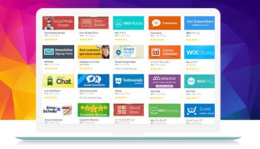 2016年、Wixユーザーが選んだベストアプリ TOP10