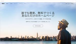 Wixホームページ