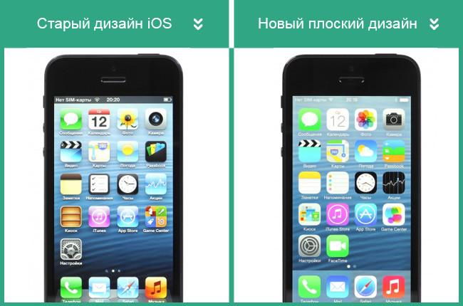Плоский дизайн - пример Apple