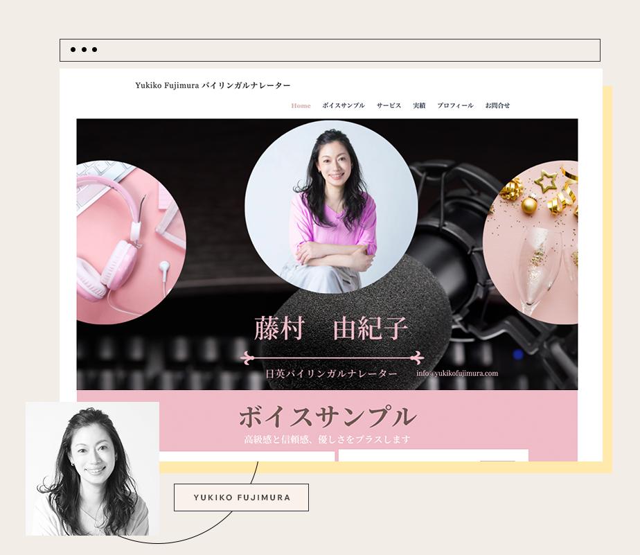 日英バイリンガルナレーター藤村由紀子さんのホームページ