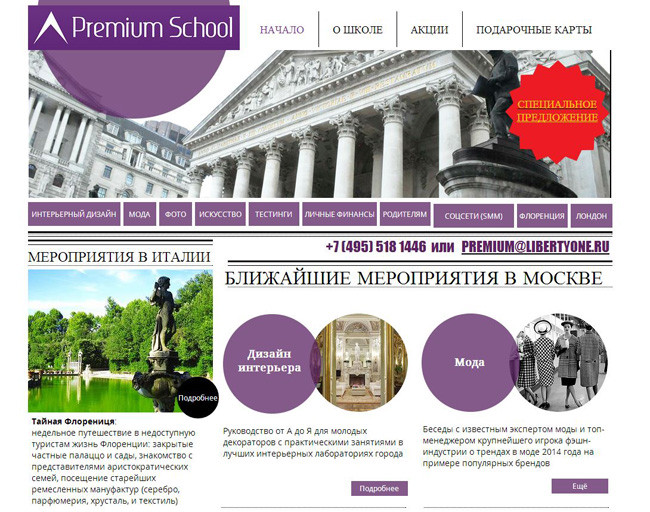 Premuim School