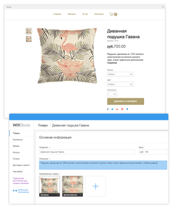 интернет магазин пример подушка