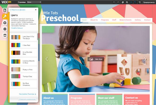 Моментальное изменение шрифтов и цвета на всех страницах сайта.