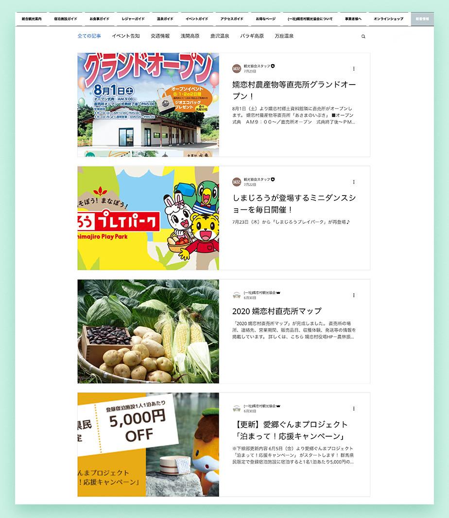 Wixブログ昨日で作られた嬬恋村観光協会のブログ
