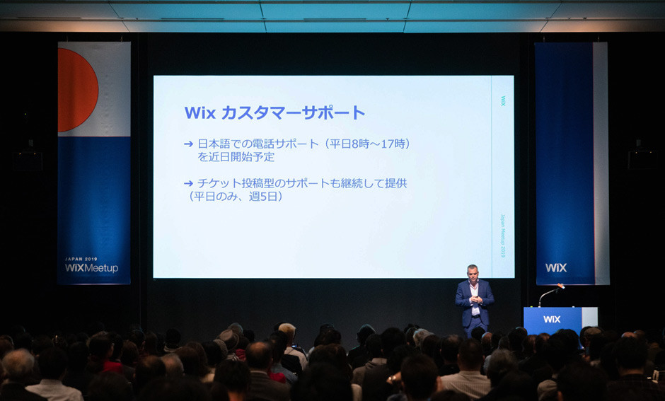 Wix Japan Meetup 2019での電話サポート開始についてプレゼン