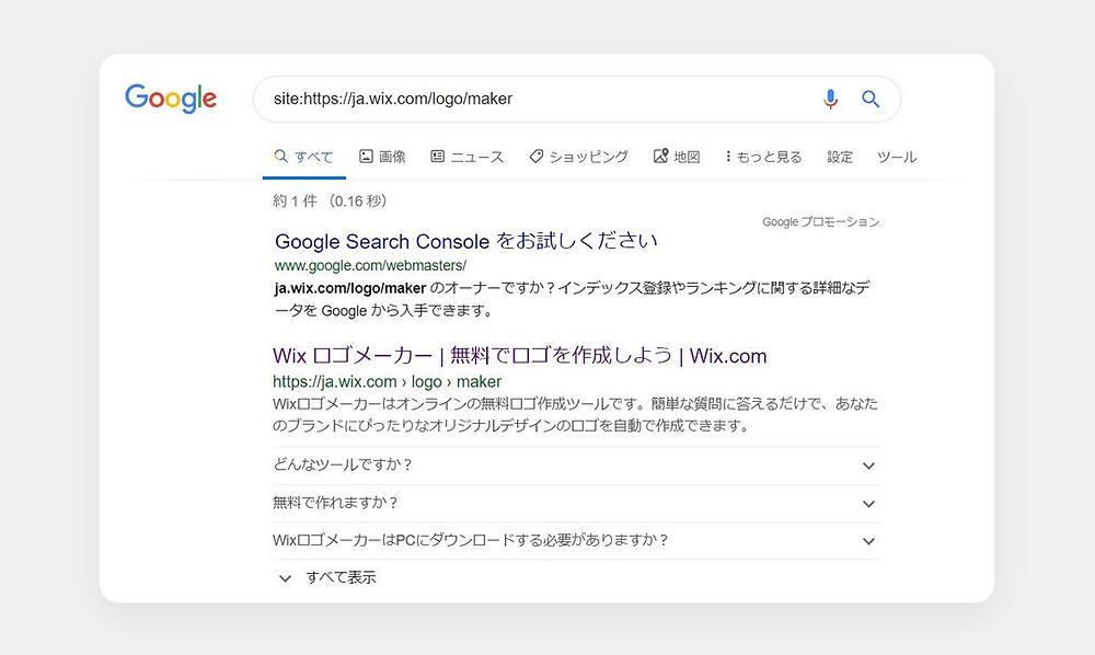 ホームページがGoogleに登録されているか確認
