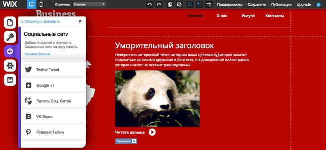 Добавление кнопки VK Share в редакторе Wix
