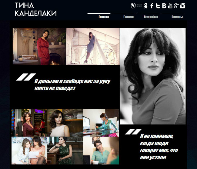 Wix-сайт Тины Канделаки