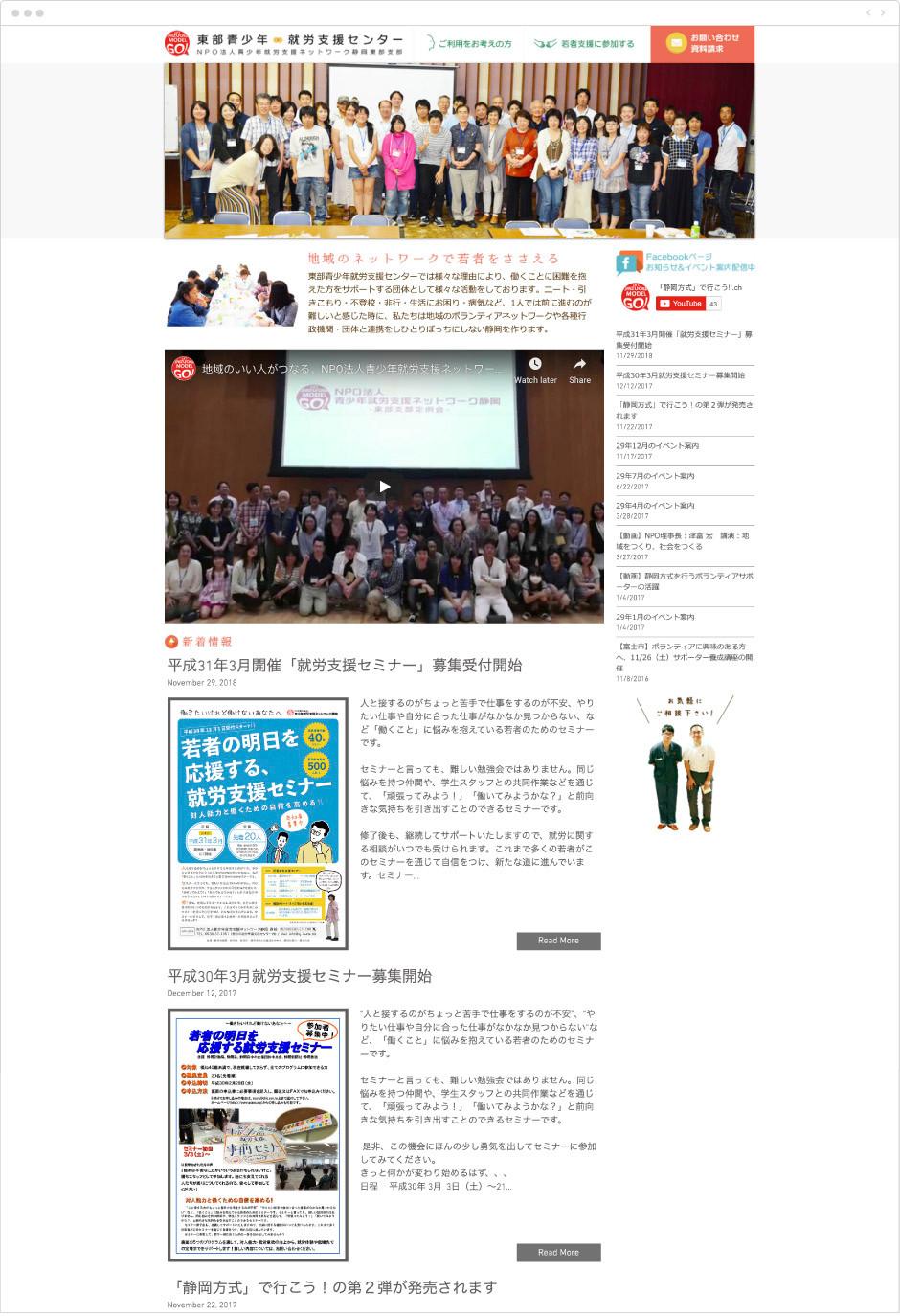 NPO法人 東部青少年就労支援センター ホームページ