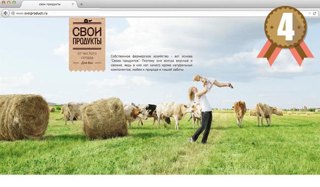 Фермерское хозяйство «Свои продукты»